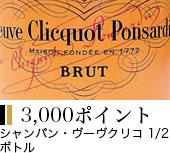 3,000ポイント シャンパン・ヴーヴクリコ 1/2ボトル