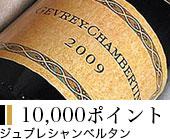 10,000ポイント ジュブレシャンベルタン