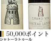 50,000ポイント シャトーラトゥール