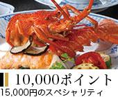 10,000ポイント 15,000円のスペシャリティ