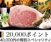 20,000ポイント 40,000円の特別スペシャリティ