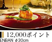 12,000ポイント ENBAN φ30cm