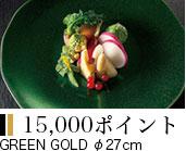 15,000ポイント GREEN GOLD φ27cm