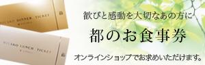 都のお食事券 onlineshop